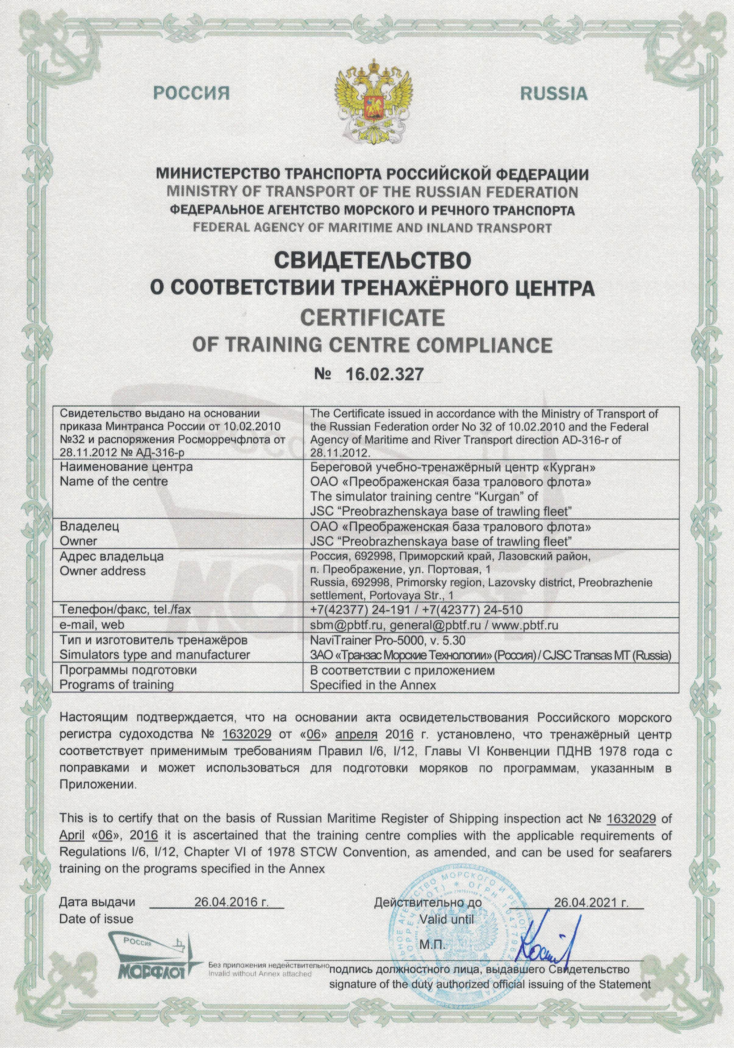 сертификат рмрс на гидротермокостюм 1409 rus